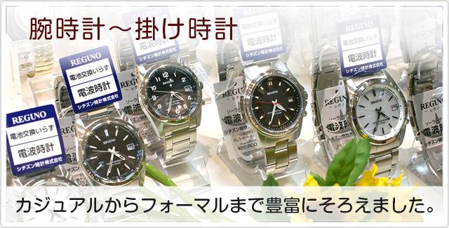 野本時計店・腕時計・置時計・掛時計